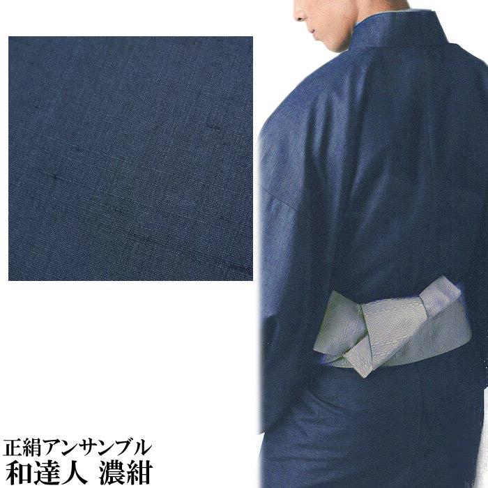 男 きもの アンサンブル和達人 絹 濃紺着物 正絹 メンズ 紳士 着物セット セット 大きい ビッグ 3L 羽織 送料無料