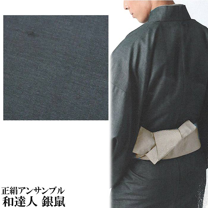 男 きもの アンサンブル和達人 絹 鉛鼠 グレー着物 正絹 メンズ 紳士 着物セット セット 大きい ビッグ 3L 羽織 送料無料