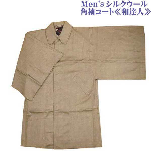 紳士 シルク ウール 角袖 コート 和達人 ベージュ 黒 男 メンズ 着物 防寒 送料無料
