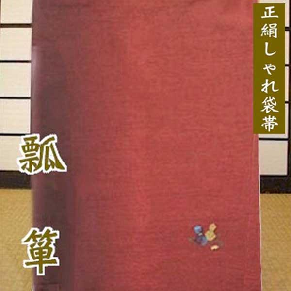 正絹 洒落 袋帯 瓢箪 ふくろおび 帯 絹 つむぎ 着物