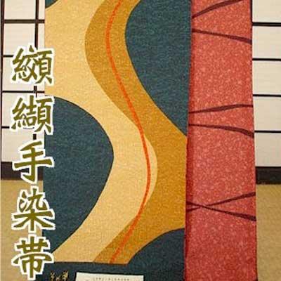 正絹 洒落 袋帯 纐纈 手染 しゃれ ふくろ帯 ふくろおび 絹 送料無料
