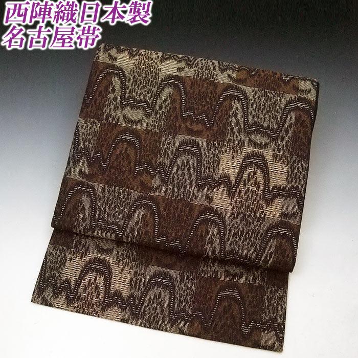 西陣織 日本製 名古屋帯 黒 ベージュ 茶 幾何学文様 なごや 帯 仕立て上がり 仕立上がり きもの 着物