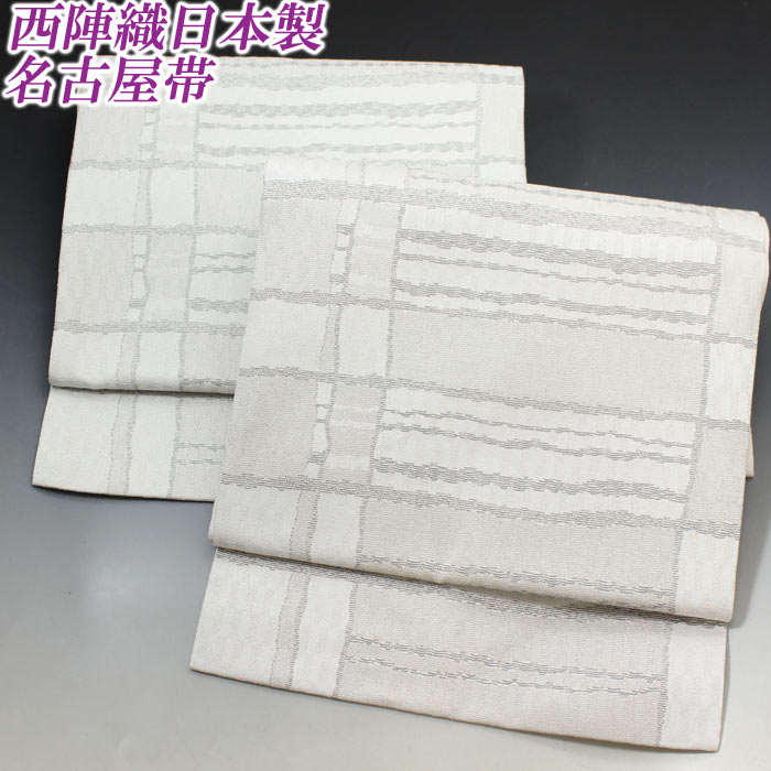 西陣織 日本製 名古屋帯 変わり格子 薄灰桜 薄グレー なごや 帯 仕立て上がり 仕立上がり きもの 着物