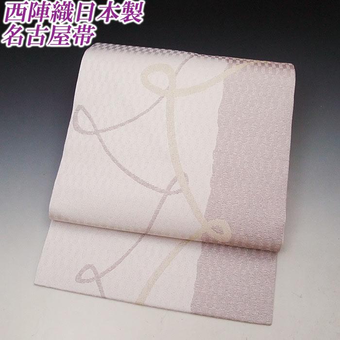 西陣織 日本製 名古屋帯 薄い灰桜地 曲線 なごや 帯 仕立て上がり 仕立上がり きもの 着物