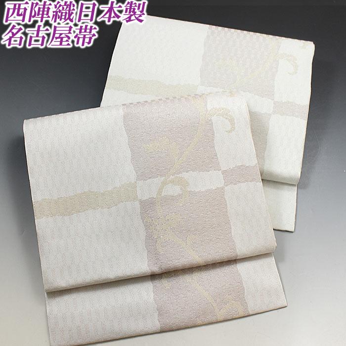 西陣織 日本製 名古屋帯 変わり市松 唐草 上がり灰桜 オフホワイト なごや 帯 仕立て上がり 仕立上がり きもの 着物