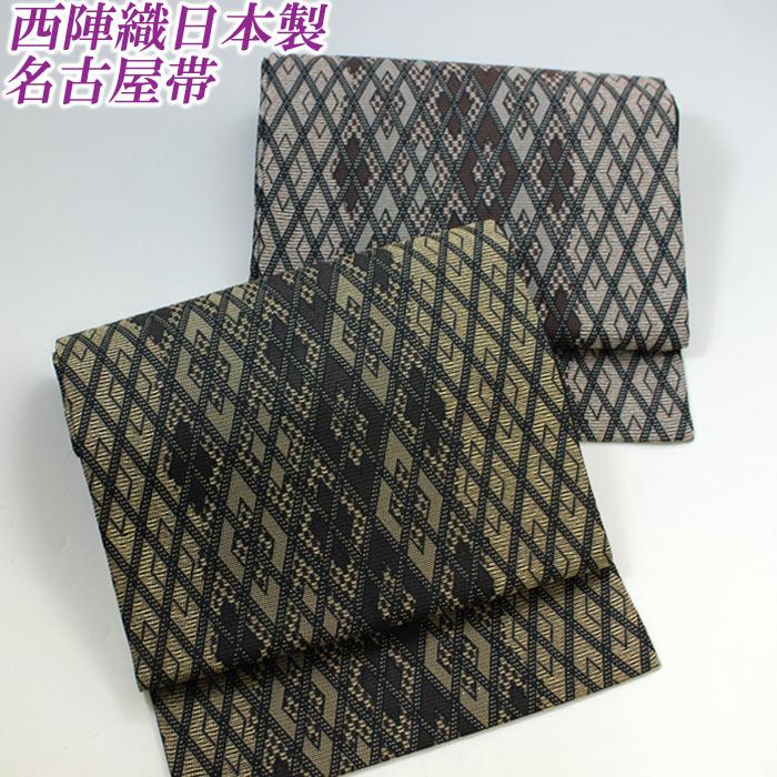 西陣織 日本製 名古屋帯 黒地 ベージュ系 菱柄 なごや 帯 仕立て上がり 仕立上がり きもの 着物