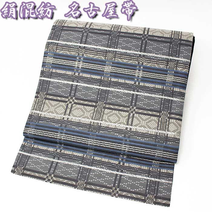西陣織 絹混紡 名古屋帯 グレー 青 格子 六通柄 仕立上り プレタ 日本製 おび きもの 着物 なごや 名古屋 帯