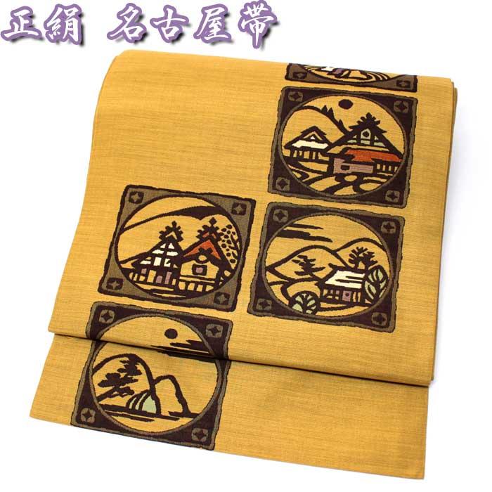 西陣織 正絹 名古屋帯 カラシ 切り絵風 六通柄 仕立上り プレタ 日本製 おび きもの 着物 なごや 名古屋 帯