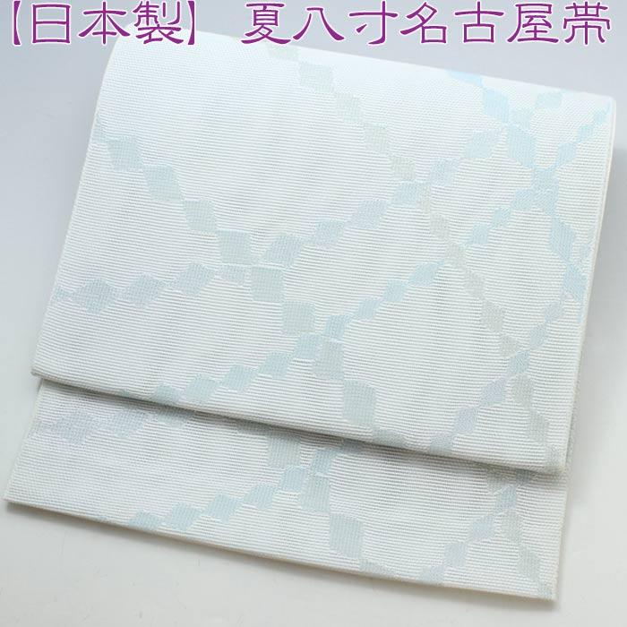 日本製 夏帯 八寸 名古屋帯 アイスブルー地 ダイヤ つなぎ模様 光る糸使用 夏 帯 仕立て上がり 夏用
