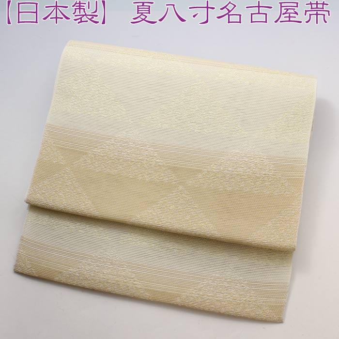 日本製 夏帯 八寸 名古屋帯 ベージュ地 鱗紋 グラデーション 着物 きもの 仕立て上がり 夏用