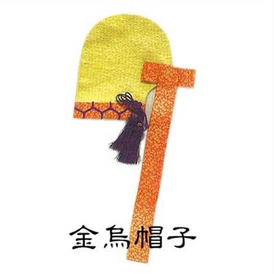 金烏帽子 踊り 小道具 (s3243) 金 烏帽子 日舞 日本舞踊 舞台 時代劇 えぼし 【お取り寄せ商品】
