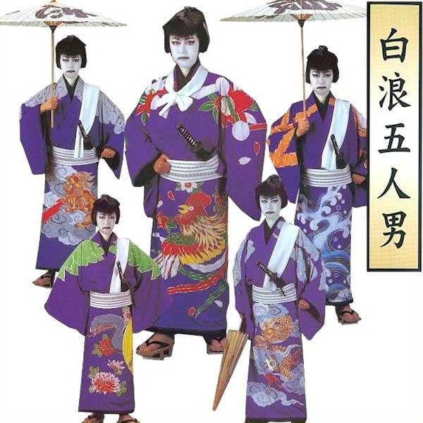 白浪五人男 衣裳 5名セット 別注仕立上がり 白波五人男 衣装 歌舞伎 舞踊 送料無料 【受注生産品】