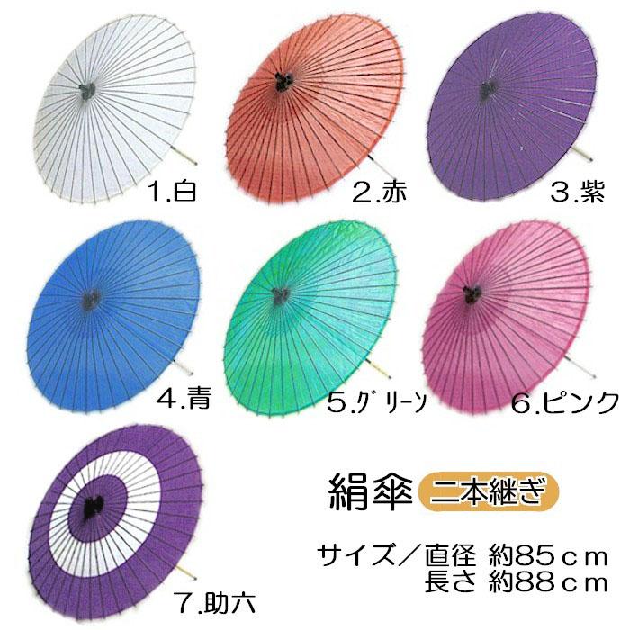 舞踊 絹傘 2本継 踊り 小道具 舞踊 舞台 日舞 日本舞踊 和風 和物 演劇 飾り かさ 【お取り寄せ商品】