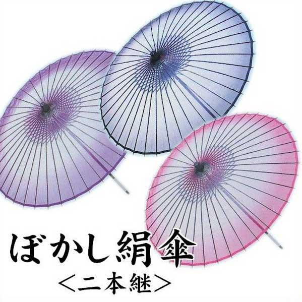ボカシ 絹傘 ぼかし絹傘 舞踊 小道具 日舞 日本舞踊 踊り 暈し かさ 【お取り寄せ商品】