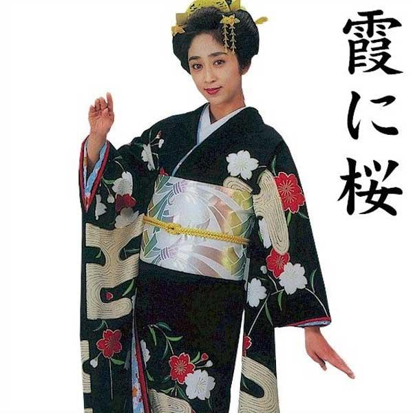 中振袖 裾引き 霞に桜 (h9065-67) すそひき 振袖 裾引 舞台 衣装 着物 きもの 日舞 日本舞踊 送料無料 【お取り寄せ商品】