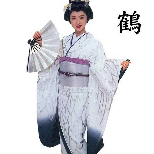 中振袖 裾引き 鶴 (h鳥9068-69) すそひき 振袖 裾引 舞台 衣装 着物 きもの 日舞 日本舞踊 送料無料 【お取り寄せ商品】