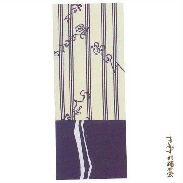 昼夜帯 ちゅうやおび (k吹71050) 踊り 舞踊 日舞 日本舞踊 踊り用 衣裳 衣装 【お取り寄せ商品】