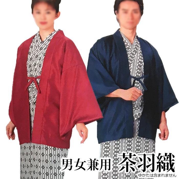 茶羽織 男女兼用 (s旅8921-8922) ちゃばおり 旅館 羽織 きもの 【お取り寄せ商品】