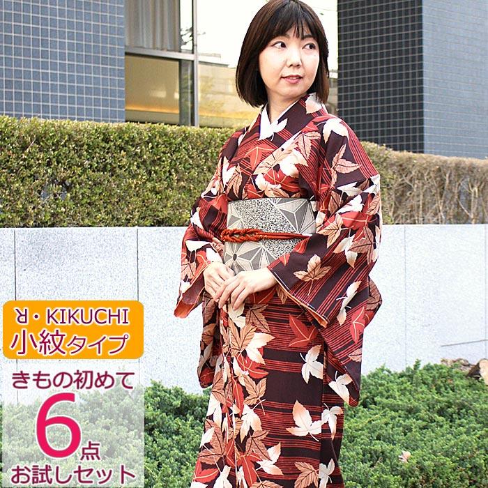 着物セット きもの 初めて6点おためしセット RKブランド着物 小紋TYPE 洗える着物 着物 はじめて キクチ r kikuchi レディース 女性 レトロ 帯 激安 福袋