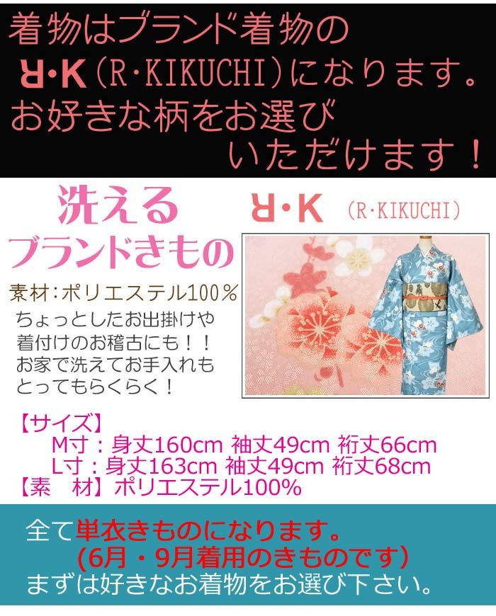 The kimono set lucky bag unlined clothes kimono Kikuchi r kikuchi kimono set Lady's woman retro obi deep-discount lucky bag RK debut kimono brand which six points of trial set RK brand kimono fine pattern TYPE washable kimono kimono has never met for the