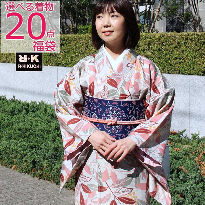 着物セット 選べる 着物 20点セット RK ブランド 着物 初めて おためし セット はじめて きもの R KIKUCHI