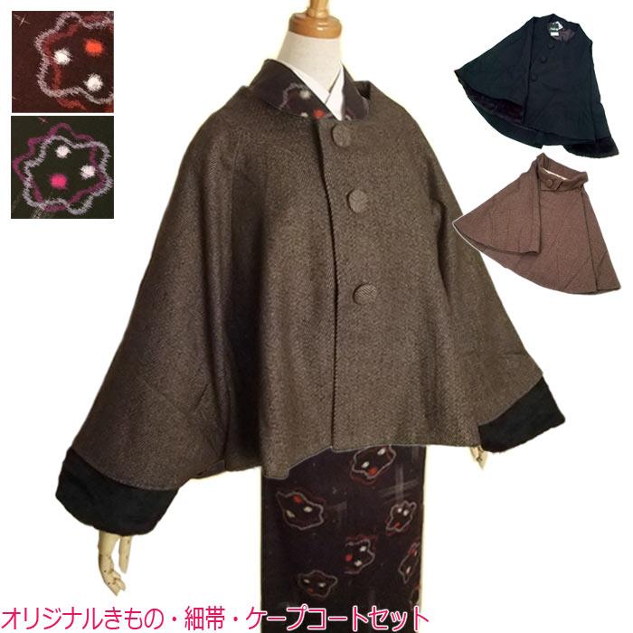 着物セット 福袋 オリジナル きもの 細帯 ケープ コート セット きものセット 着物福袋 木綿着物 木綿 もめん 着物