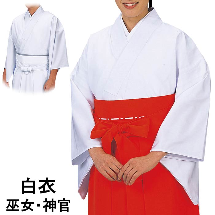 白衣 神職用 衣裳 (年5455-56) 巫女 神官 着物 浴衣 和装 和服 寺 神宮 社寺 僧侶 寺用 神主 神社