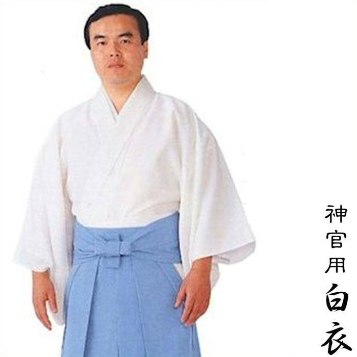 神官用 白衣 (s典861) 神官 神主 衣裳 衣装 神社 【お取り寄せ商品】