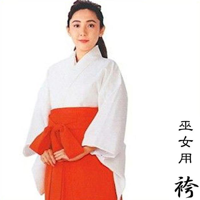 巫女用 袴 巫女 衣装 (s式854) 神官 衣裳 神社 女性用 はかま 【お取り寄せ商品】