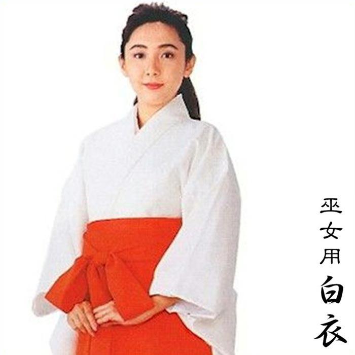 巫女用 白衣 (s典862)  巫女 衣裳 衣装 みこ 神社 【お取り寄せ商品】