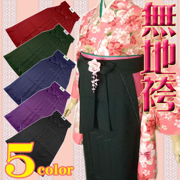 Solid ladies ' hakama ' 5 colors» ( plain graduation ceremony kimono hakama )