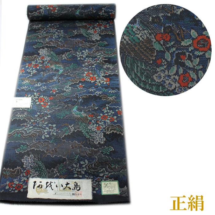 正絹 大島 反物 藍色 孔雀 椿 着物 きもの 未仕立て 紬 大島紬 送料無料