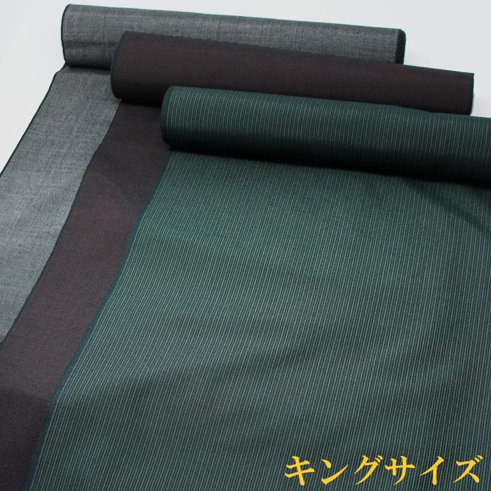 紳士 シルクウール 反物 絹 毛 西陣織 メンズ 着物 きもの 未仕立て キングサイズ 巾広 送料無料