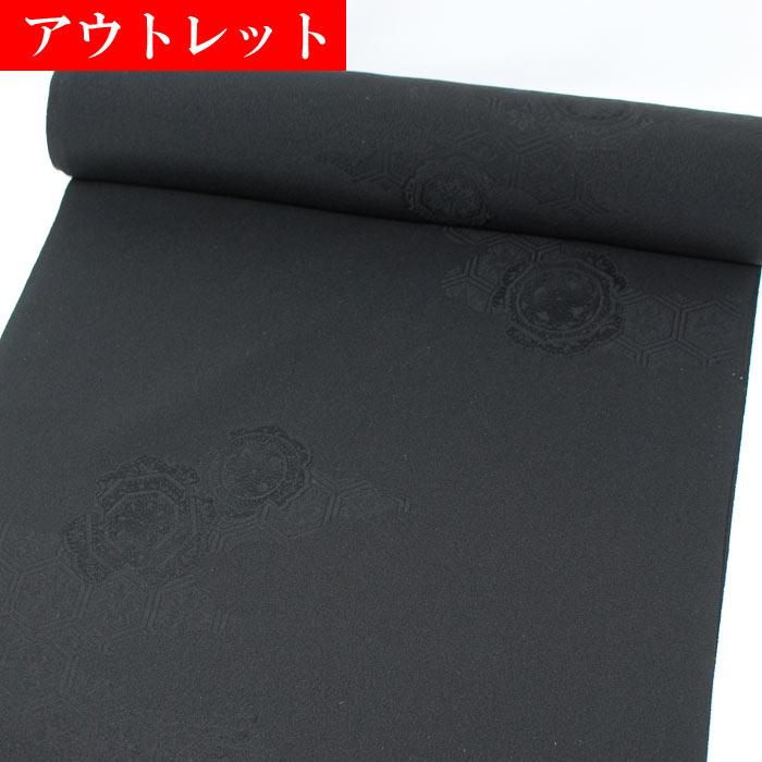アウトレット 正絹 羽尺 反物 紋付 石持ち 着物 羽織 きもの 未仕立て 慶弔 材料にも