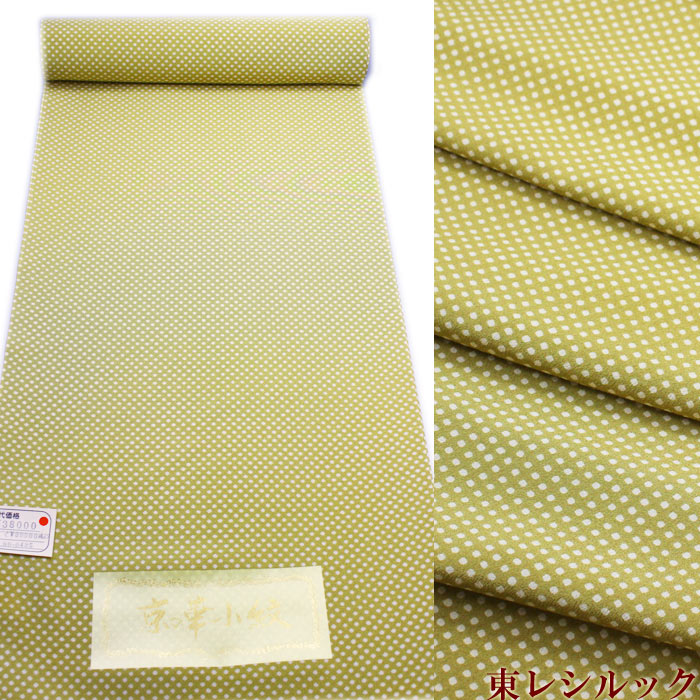 東レシルック 反物 菜種色 水玉 東レ シルック たんもの 洗える着物 きもの シンプル かわいい 送料無料