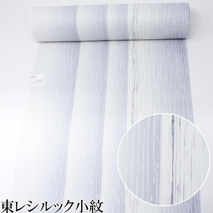 東レ シルック 反物 東レシルック 洗える着物 着物 未仕立て 小紋 白 灰水色 かすれ縞