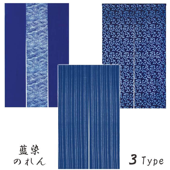 のれん藍染 綿 暖簾 和食 飲食店 割烹用 (藍4397-99)90×150 料亭 割烹 小料理 1点までメール便可