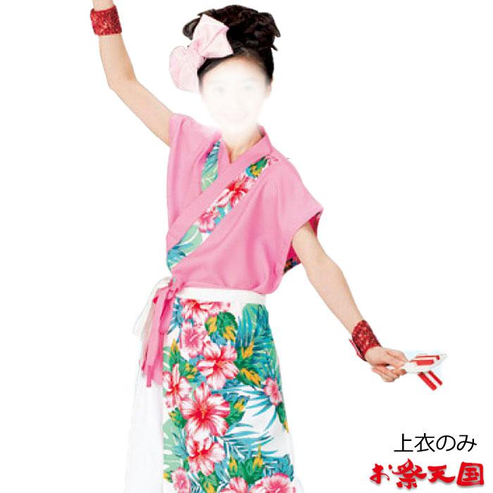よさこい 衣裳 コスチューム 上衣 ピンク (k凪73014) レディース メンズ よさこい衣装 祭り 衣装 衣裳 【お取り寄せ商品】