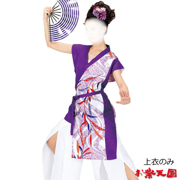 よさこい 衣裳 コスチューム 上衣 紫 笹 (k翼20049) レディース よさこい衣装 祭り 衣装 衣裳 【お取り寄せ商品】