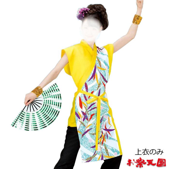 よさこい衣装 パンツなどは別売り よさこい 衣裳 黄 笹柄 k非20048 祭り 激安通販販売 定番 上衣 コスチューム お取り寄せ商品 レディース