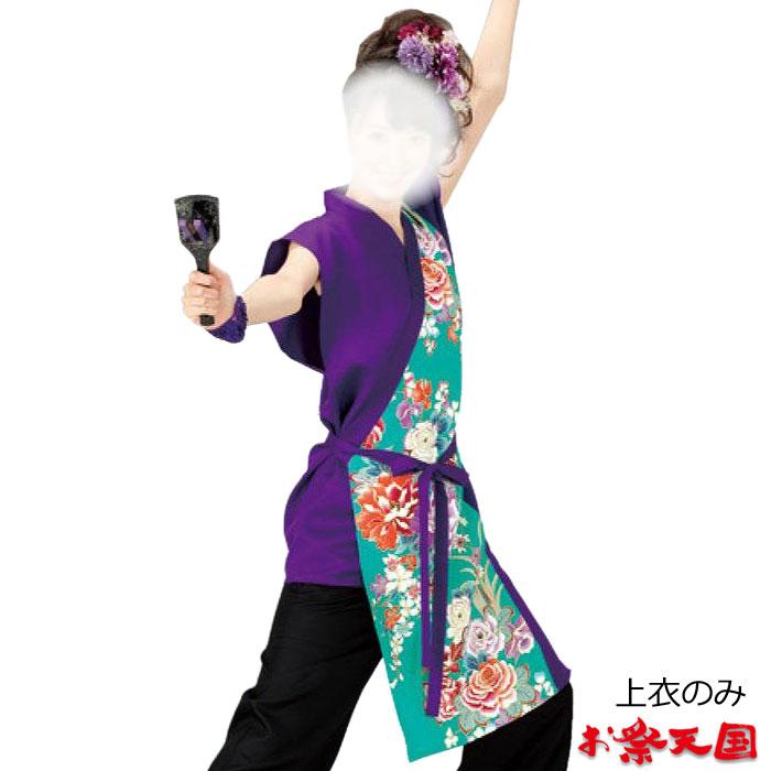 よさこい衣装 パンツなどは別売り よさこい 衣裳 至高 紫 緑 花柄 お取り寄せ商品 レディース 祭り 安い 激安 プチプラ 高品質 上衣 コスチューム k翼20060