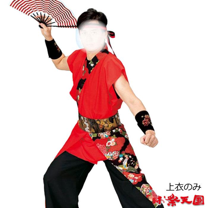 よさこい衣装 パンツなどは別売り 海外輸入 よさこい 衣裳 定価の67%OFF 赤 黒 花柄 お取り寄せ商品 メンズ 祭り 袖なし 上衣 k展20023 コスチューム