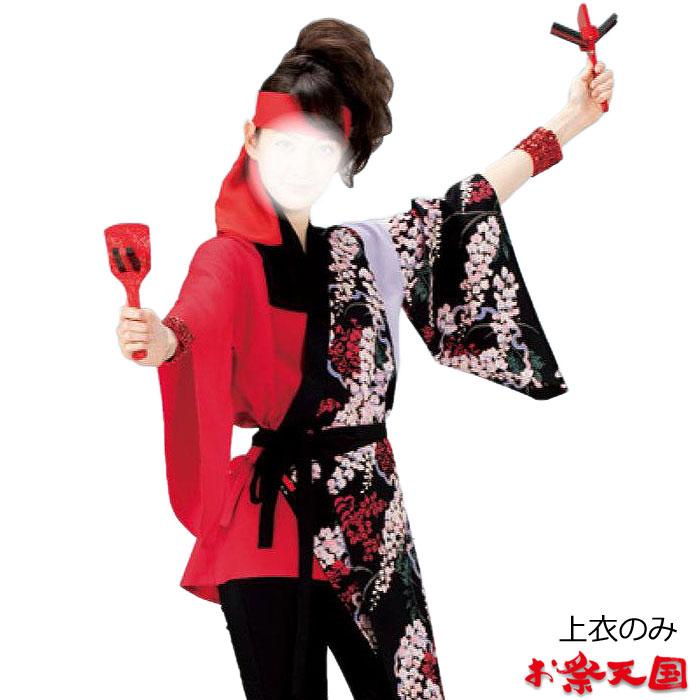 よさこい衣装 パンツなどは別売り よさこい 衣裳 赤 黒 花柄 上衣 コスチューム 祭り k磐20024 正規店 高品質新品 お取り寄せ商品 レディース