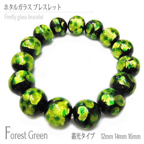 夜光 ブレス 癒し  ホタルガラス ブレスレット フォレストグリーン 蓄光タイプ 沖縄 琉球 ガラス とんぼ玉