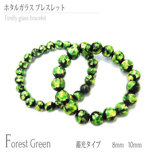 新緑ブレス 癒し 夜光  ホタルガラス ブレスレット フォレストグリーン 蓄光タイプ 沖縄 琉球 ガラス とんぼ玉