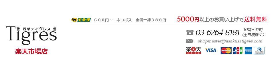 浅草ティグレス 楽天市場店:卸問屋街 日本橋横山町に移転しました 良いものお安くご提供いたします