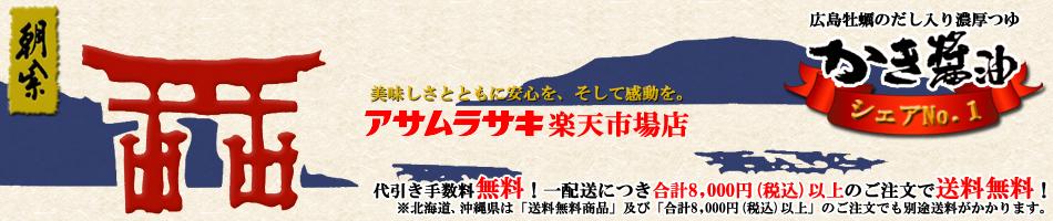アサムラサキ楽天市場店:卵かけご飯に最適!広島産かきエキス入りかき醤油!