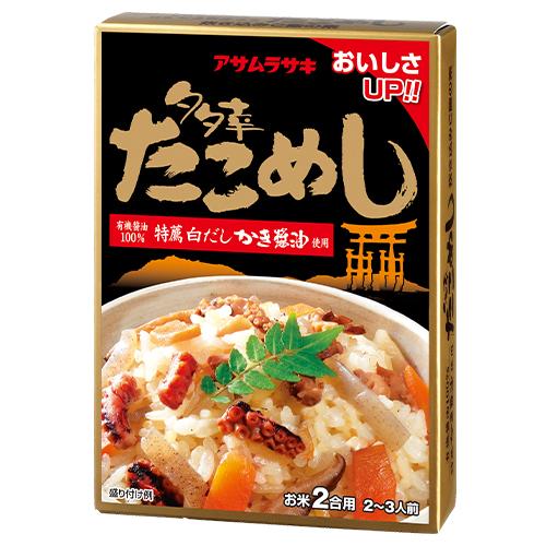 """通販限定の有機醤油 特薦白だしかき醤油 で味付けした炊き込みご飯の素です 25%OFF 瀬戸内の郷土料理""""たこ飯""""がご家庭で簡単に作れます たこめし 2合用 付与"""