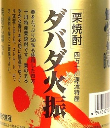 Chestnut shochu dabadahiburi 25 ° 720 ml (boxed)