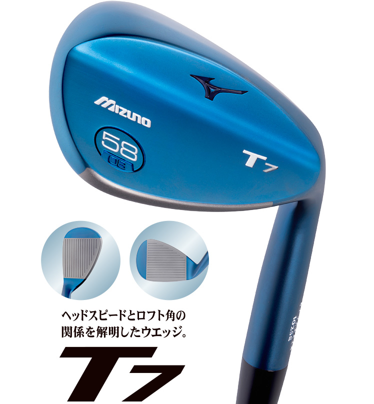 【ミズノ T7ウェッジ】【2本セット】【IPブルー限定モデル】MIZUNO T7ウェッジ 52°&58° アロイブルー空/ダイナミックゴールド ツアーイシュー・オニキスブラック